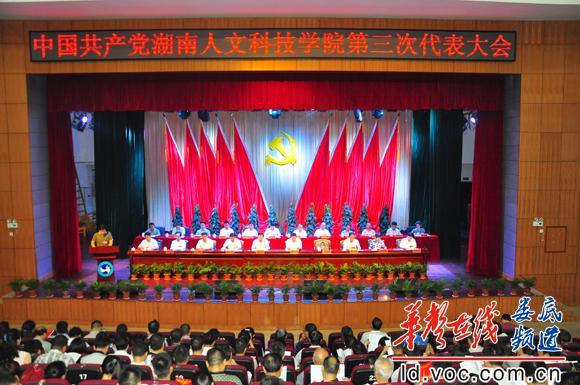 """湖南人文科技学院全力向""""应用技术型大学""""迈进"""